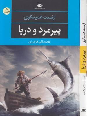 پیرمرد و دریا (ادبیات مدرن جهان 4)میراث همینگوی 1