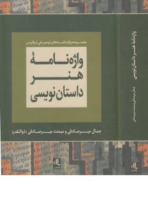 واژه نامه هنر داستان نویسی (فرهنگ تفصیلی اصطلاح های ادبیات داستانی)
