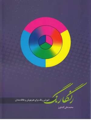 رنگارنگ (آموزش رنگ برای هنرجویان و علاقه مندان)