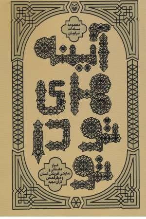 آینه های تو در تو(اسرار داستانی و نمایشی آفرینش انسان و دیگر قصص قرآن مجید)