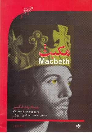 macbethمکبث دوزبانه