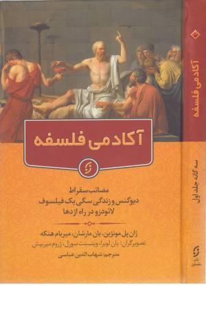 آکادمی فلسفه (مصایب سقراط دیوگنس و زندگی سگی یک فیلسوف لایودزو در راه اژدها)