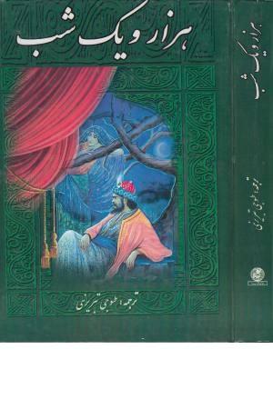 1001شب (باقاب)کتاب پارسه