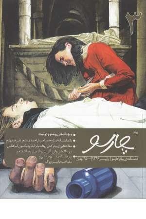 مجله فصلنامه پیام چارسو(3)