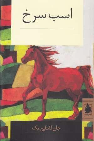 اسب سرخ(داستان کلاسیک)