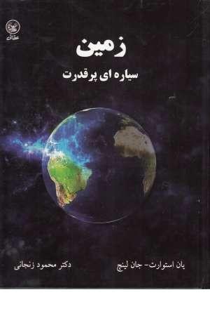 زمین سیاره ای پرقدرت