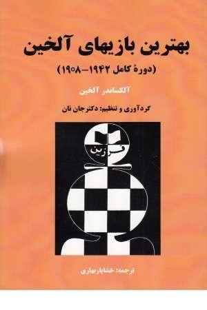 بهترین بازیهای آلخین(دوره کامل1942-1908)