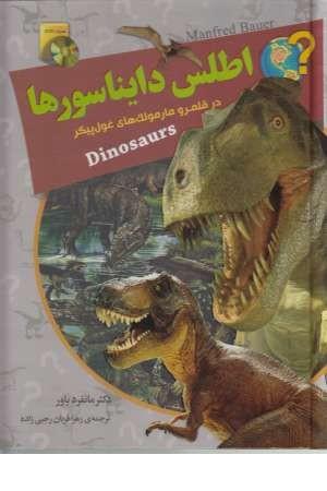 اطلس دایناسورها(در قلمرو مارمولک های غول پیکر)همراه دی وی دی