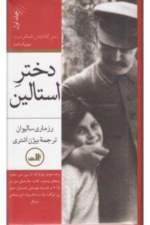 دختر استالین(2جلدی)