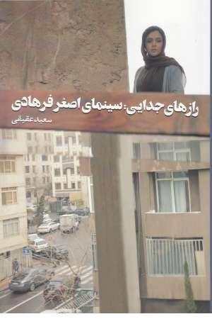 رازهای جدایی(سینمای اصغر فرهادی)