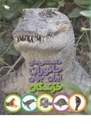 دانستنی های جانوران ایران و جهان(خزندگان)