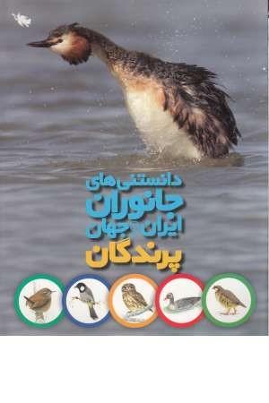 دانستنی های جانوران ایران و جهان(پرندگان)