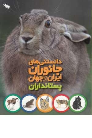 دانستنی های ایران و جهان(بی مهره ها)
