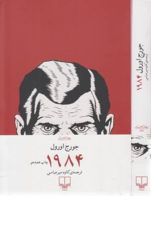کتاب سخنگو 1984
