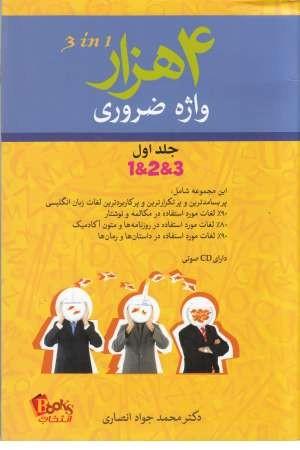 4000 واژه ضروری ترجمه 1و2و3