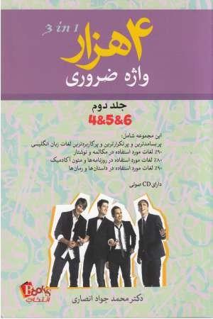 4000 واژه ضروری ترجمه 4و5و6