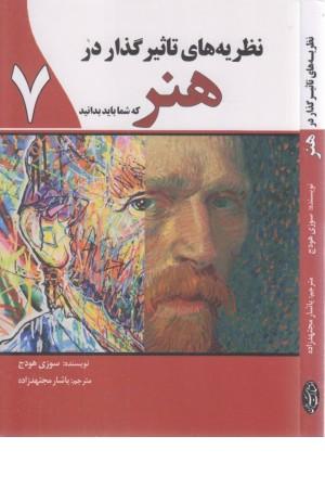 504 واژه پالتویی+dvdانتخاب