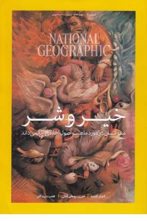 مجله گیتا نما خیر و شر(61)