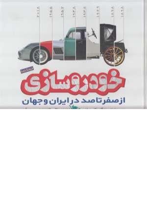 فرهنگ نامه خودروسازی از صفر تا صد در ایران و جهان