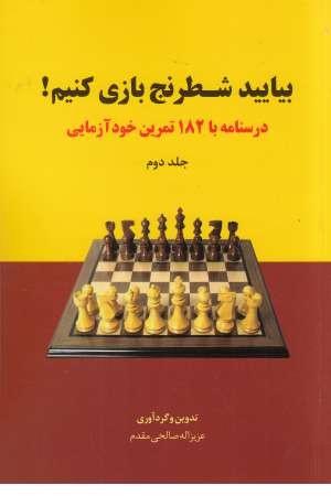 بیایید شطرنج بازی کنیم 2(درسنامه با 182 تمرین خودآزمایی)
