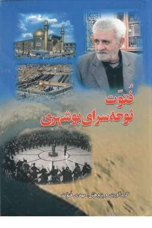 فتوت نوحه سرای بوشهری