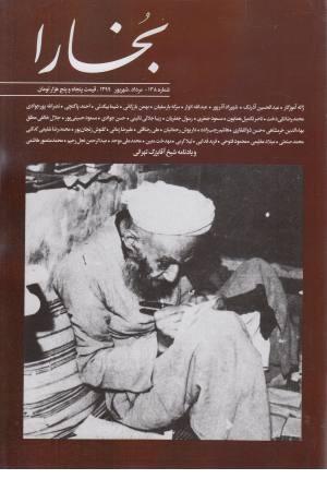 مجله بخارا (138 مرداد و شهریور 1399)