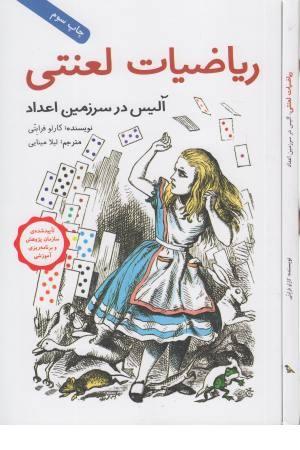 ریاضیات لعنتی(آلیس در سرزمین اعداد)