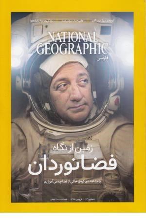 مجله گیتانما فضانوردان(63)