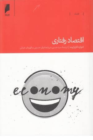 اقتصاد رفتاری (دنیای اقتصاد)