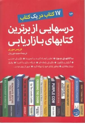 درسهایی از برترین کتابهای بازاریابی