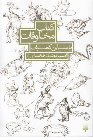 کتاب مخلوقات یاماین کامپف