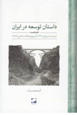 داستان توسعه در ایران (دفتر نخست: از صدارت امیرکبیر تا پیروزی انقلاب ...)