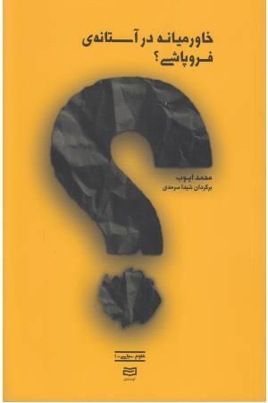 خاورمیانه در آستانه فروپاشی