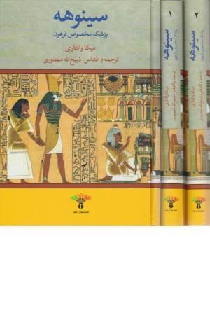 سینوهه پزشک مخصوص فرعون (2 جلدی)