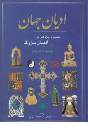 ادیان جهان (تحقیق و پژوهشی در ادیان بزرگ)