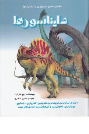 دانش نامه تصویری دایناسور
