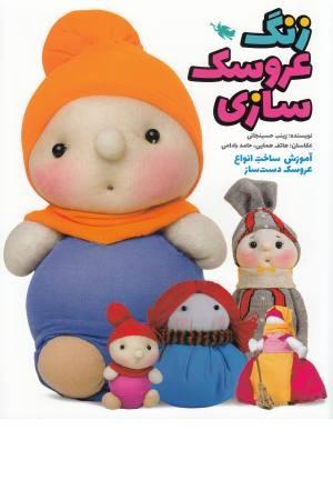 زنگ عروسک سازی(آموزش ساخت انواع عروسک دست ساز)