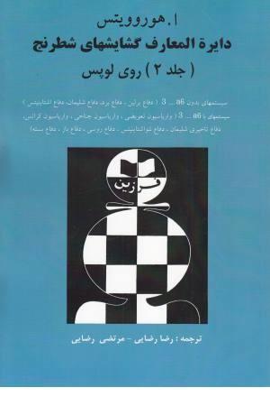 دایره المعارف گشایشهای شطرنج 2