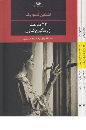 24 ساعت از زندگی یک زن(ادبیات مدرن جهان،چشم و چراغ 84)
