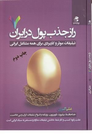 راز جذب پول در ایران 7(تبلیغات موثر و کاربردی برای همه مشاغل ایرانی)