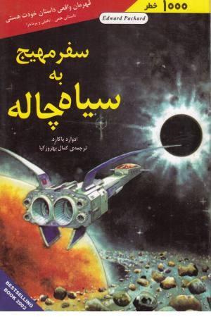 سفر مهیج به سیاه چاله