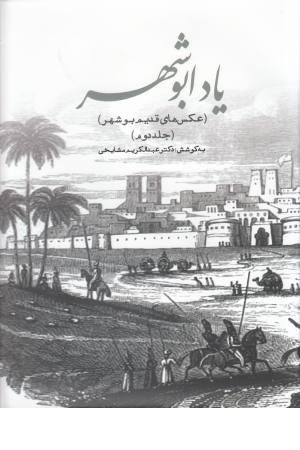 یاد ابوشهر (جلد دوم)