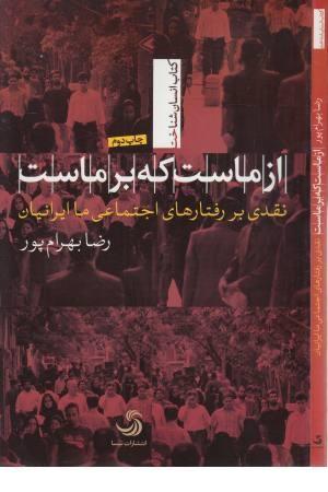 از ماست که بر ماست: نقدی بر رفتارهای اجتماعی ما ایرانیان (انسان شناخت 34)