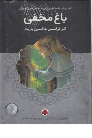 باغ مخفی همراه با کتاب سخنگو