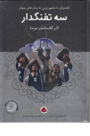 سه تفنگدار همراه با کتاب سخنگو