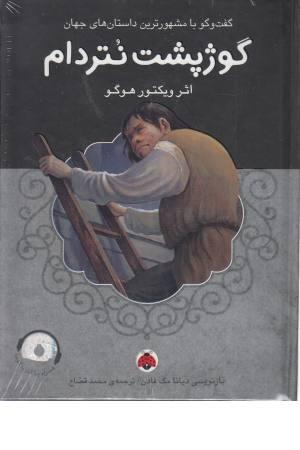 گوژپشت نتردام همراه با کتاب سخنگو