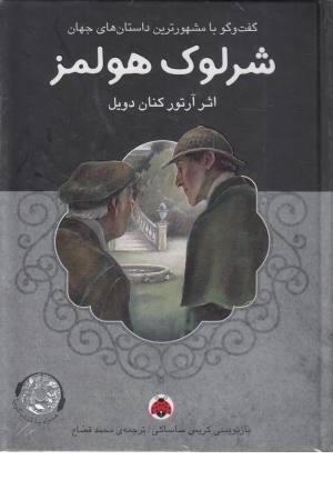 شرلوک هلمز همراه با کتاب سخنگو