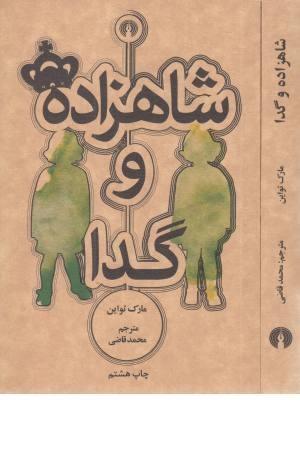 شاهزاده و گدا همراه با کتاب سخنگو