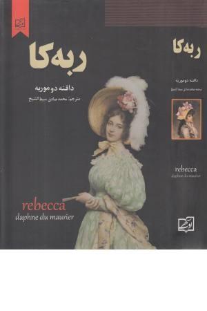 ربکا همراه با کتاب سخنگو