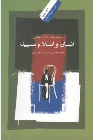 انسان و اسلام سپید